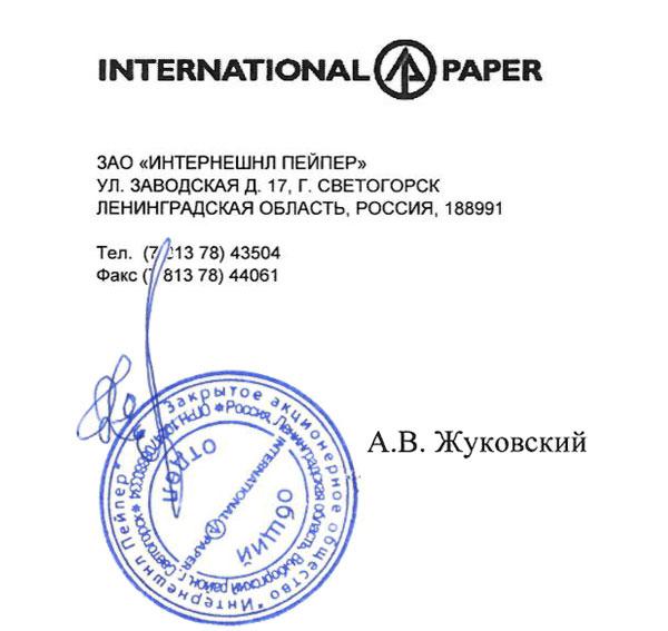 ЗАО «ИНТЕРНЕШНЛ ПЕЙПЕР»